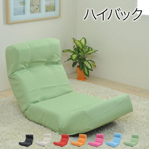 JKプラン ハイバック チェア 座椅子 ハイバック座椅子 日本製 リクライニング 1人掛け 1人用グリーン ZSY-NHBCK-GN【納期目安:3週間】