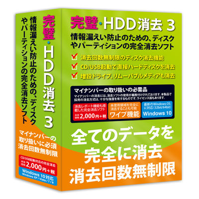 送料無料 フロントライン 完璧 SEAL限定商品 HDD消去3 FL8201 豪華な 納期目安:1週間