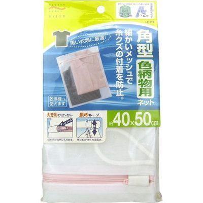 アイセン 洗濯ネット 角型 色柄物用 40×20cm【200個セット】 4901105397681【納期目安:1週間】