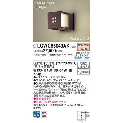 パナソニック エクステリアライト LGWC85040AK