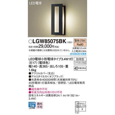 パナソニック エクステリアライト LGW85075BK