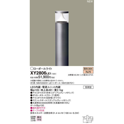 パナソニック エクステリアライト XY2806LE1