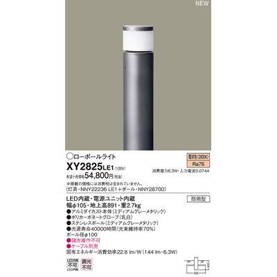 パナソニック エクステリアライト XY2825LE1