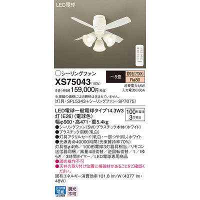 パナソニック シーリングファン XS75043