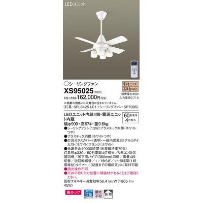 パナソニック シーリングファン XS95025