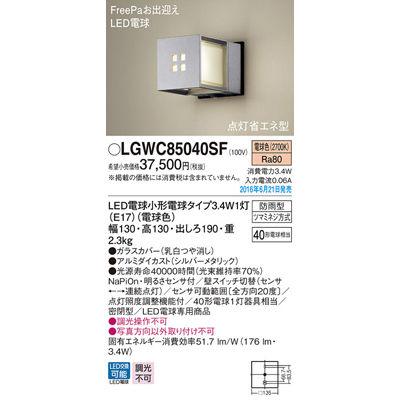 パナソニック エクステリアライト LGWC85040SF