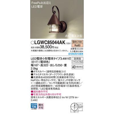 パナソニック エクステリアライト LGWC85044AK