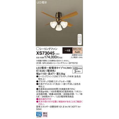 パナソニック シーリングファン XS73045