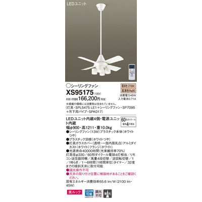 パナソニック シーリングファン XS95175