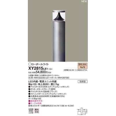 パナソニック エクステリアライト XY2815LE1