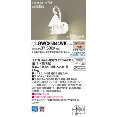 パナソニック エクステリアライト LGWC85044WK