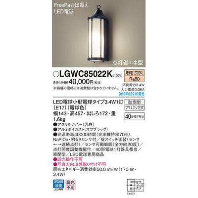 パナソニック エクステリアライト LGWC85022K