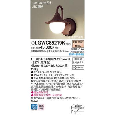 パナソニック エクステリアライト LGWC85219K