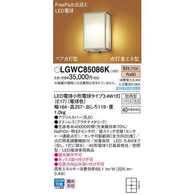 パナソニック エクステリアライト LGWC85086K