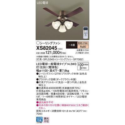 パナソニック シーリングファン XS82045