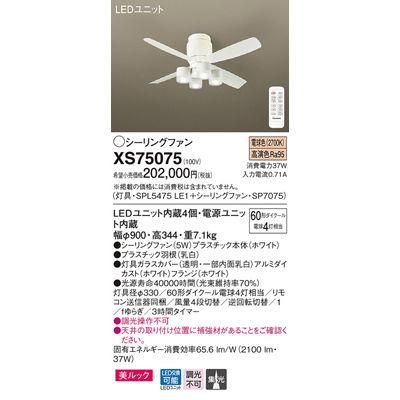 パナソニック シーリングファン XS75075