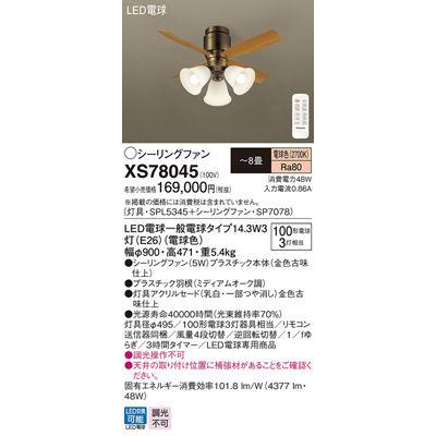 パナソニック シーリングファン XS78045