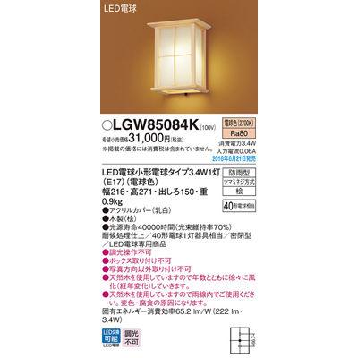 パナソニック エクステリアライト LGW85084K