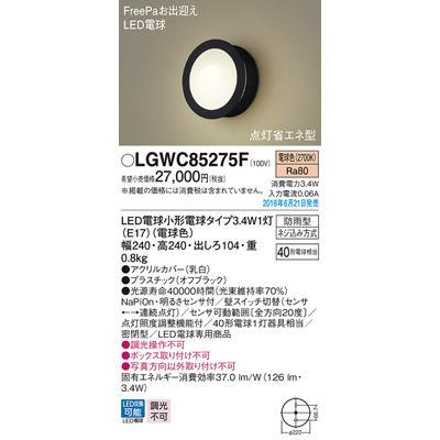 パナソニック エクステリアライト LGWC85275F