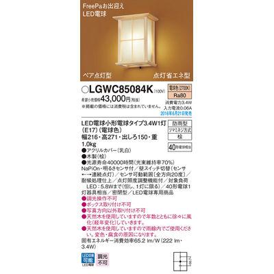 パナソニック エクステリアライト LGWC85084K