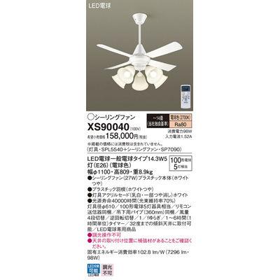 パナソニック シーリングファン XS90040