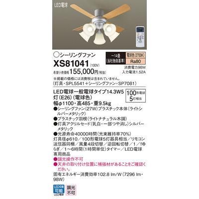 パナソニック シーリングファン XS81041