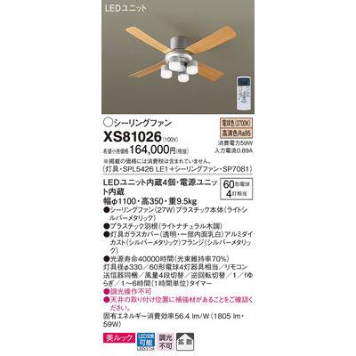 パナソニック シーリングファン XS81026