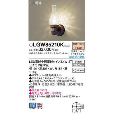 パナソニック エクステリアライト LGW85210K