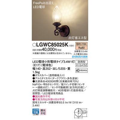 パナソニック エクステリアライト LGWC85025K