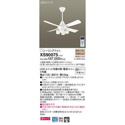 パナソニック シーリングファン XS90075