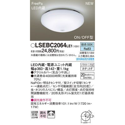 パナソニック シーリングライト LSEBC2064LE1