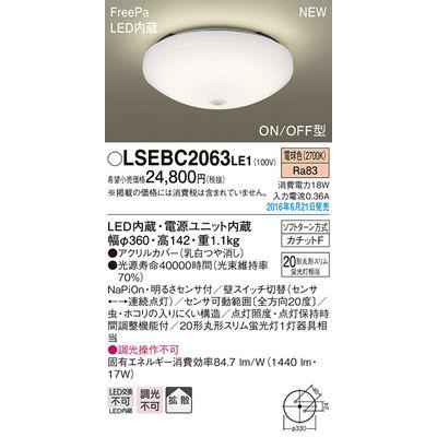 パナソニック シーリングライト LSEBC2063LE1