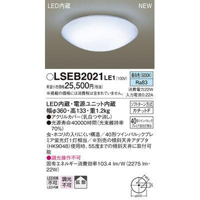 パナソニック シーリングライト LSEB2021LE1
