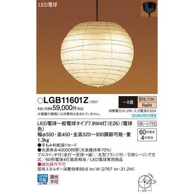 パナソニック ペンダント LGB11601Z