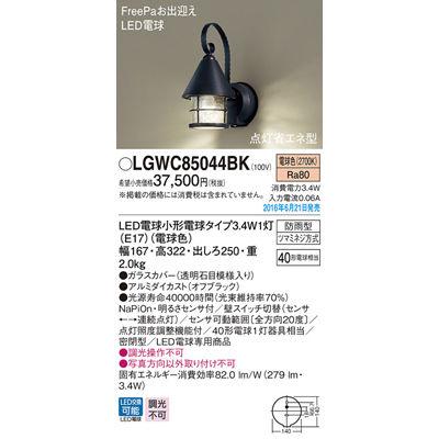 パナソニック エクステリアライト LGWC85044BK