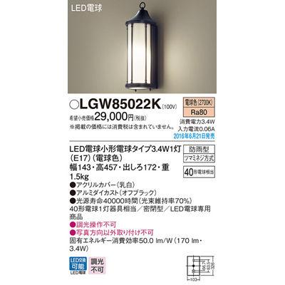 パナソニック エクステリアライト LGW85022K