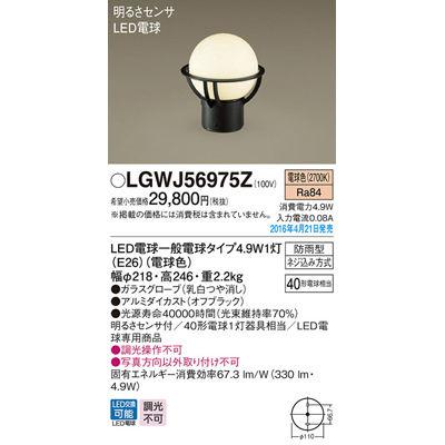 パナソニック エクステリアライト LGWJ56975Z