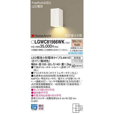 パナソニック エクステリアライト LGWC81566WK