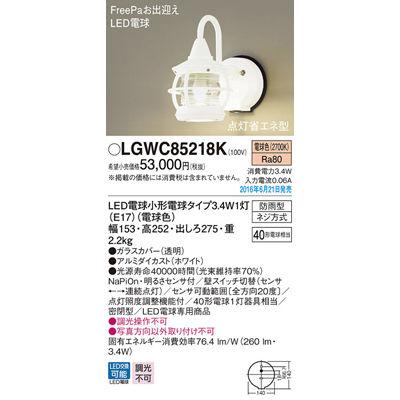 パナソニック エクステリアライト LGWC85218K