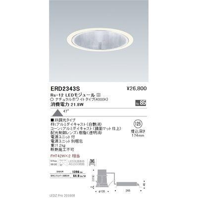 遠藤照明 LEDZ Rs series グレアレスベースダウンライト ERD2343S