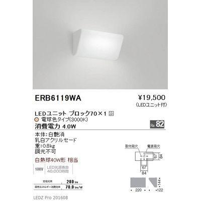 遠藤照明 STYLISH LEDZ series テクニカルブラケット ERB6119WA