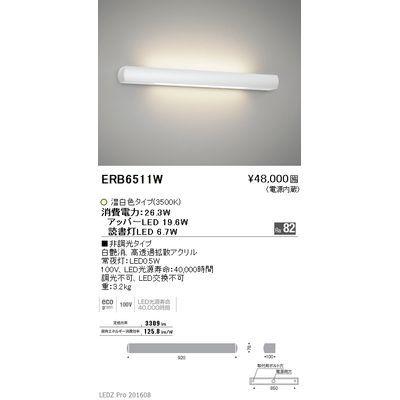 遠藤照明 LEDZ HOSPITAL Light series ベッドブラケットライト ERB6511W