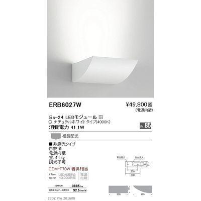 遠藤照明 LEDZ Ss/GRID series テクニカルブラケット ERB6027W