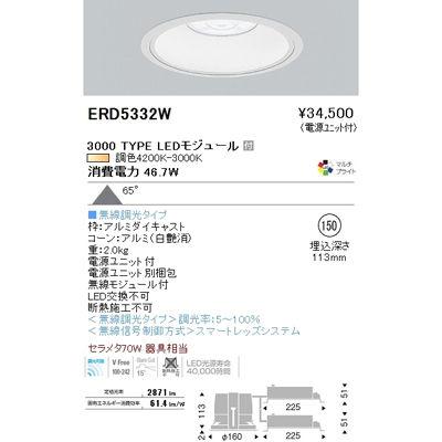 遠藤照明 LEDZ 調光調色シリーズ 調光調色ベースダウンライト ERD5332W