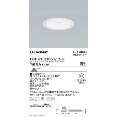 遠藤照明 LEDZ ARCHI series ベースダウンライト:白コーン ERD4366W