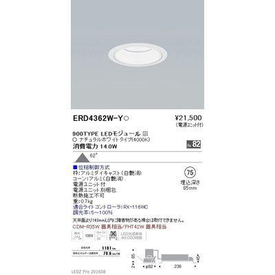 新着 遠藤照明 LEDZ ARCHI LEDZ ARCHI series ベースダウンライト:白コーン ERD4362W-Y ERD4362W-Y, おつけもの丸長:b3c86ca4 --- feiertage-api.de