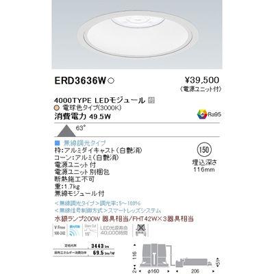 遠藤照明 LEDZ ARCHI series ベースダウンライト:白コーン ERD3636W
