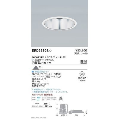 遠藤照明 LEDZ ARCHI series ベースダウンライト:鏡面マットコーン ERD3680S