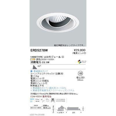 遠藤照明 LEDZ 調光調色シリーズ 快適調色ユニバーサルダウンライト ERD5278W