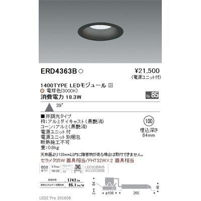 遠藤照明 LEDZ ARCHI series ベースダウンライト:黒枠・黒コーン ERD4363B
